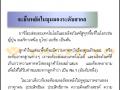Yachiyo Corporate Philosophy-page14 (Small)