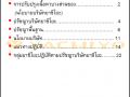 Yachiyo Corporate Philosophy-page2 (Small)