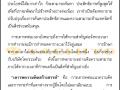 Yachiyo Corporate Philosophy-page21 (Small)