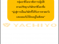 Yachiyo Corporate Philosophy-page24 (Small)