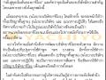 Yachiyo Corporate Philosophy-page5 (Small)
