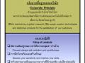 Yachiyo Corporate Philosophy-page7 (Small)