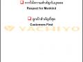 Yachiyo Corporate Philosophy-page8 (Small)